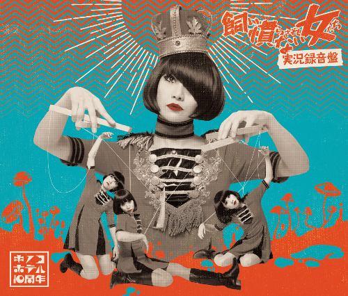 """Cover zum Album """"Kainarasarenai Onna Tachi - Jikkyo Rokuon Ban"""" von Kinoco Hotel."""