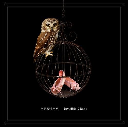 Matenrou Opera - Invisible Chaos erscheint bei GAN-SHIN RECORDS