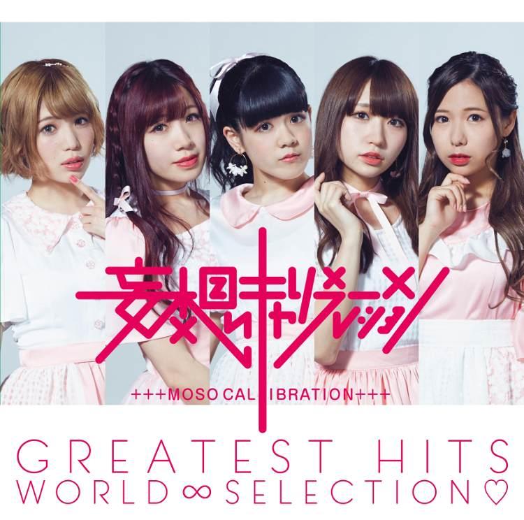 Moso Calibration unterschreiben bei JPU Records und veröffentlichen eine Greatest Hits-CD in Europa.