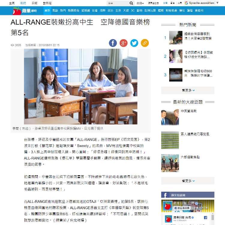 Otaji auf Apple Daily Taiwan